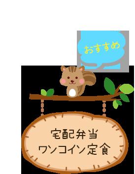 宅配弁当・ワンコイン定食